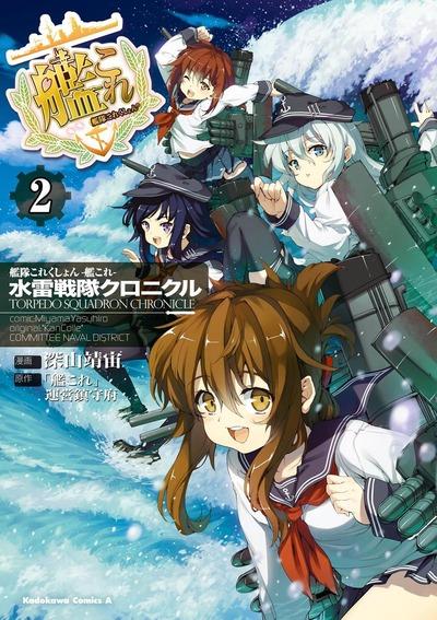 艦隊これくしょん ‐艦これ‐ 水雷戦隊クロニクル(2)-電子書籍