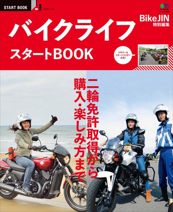 バイクライフ スタートBOOK-電子書籍-拡大画像