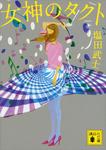 女神のタクト-電子書籍