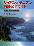 サイパン&テニアン戦跡完全ガイド : 玉砕と自決の島を歩く-電子書籍