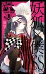 妖狐×僕SS 6巻-電子書籍