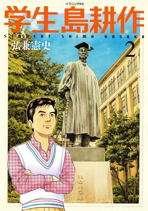 学生 島耕作(2)-電子書籍-拡大画像
