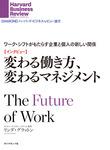 【インタビュー】変わる働き方、変わるマネジメント ワーク・シフトがもたらす企業と個人の新しい関係-電子書籍