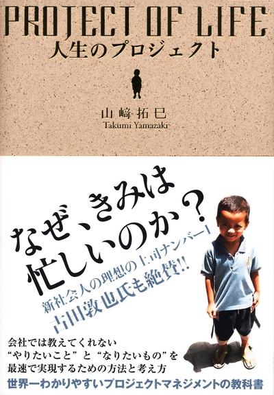 人生のプロジェクト-電子書籍