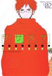 ササメケ(2)-電子書籍