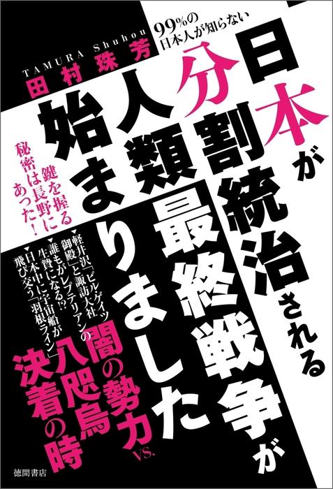 99%の日本人が知らない 日本が分割統治される人類最終戦争が始まりました拡大写真