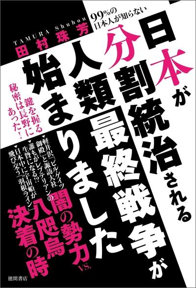 99%の日本人が知らない 日本が分割統治される人類最終戦争が始まりました-電子書籍