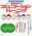 発達障害の子のコミュニケーション・トレーニング 会話力をつけて友達といい関係をつくろう-電子書籍