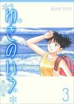 ゆきのいろ(3)-電子書籍