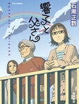 響子と父さん-電子書籍