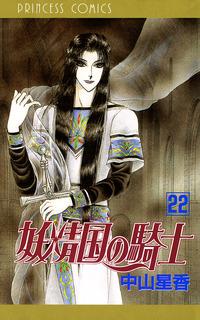 妖精国の騎士(アルフヘイムの騎士) 22