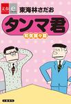 タンマ君 和気藹々篇【文春e-Books】-電子書籍