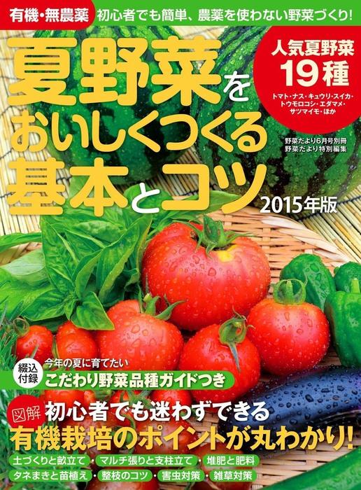 有機・無農薬 夏野菜をおいしくつくる基本とコツ 2015年版拡大写真