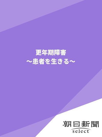 更年期障害 ~患者を生きる~-電子書籍