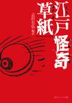 江戸怪奇草紙-電子書籍