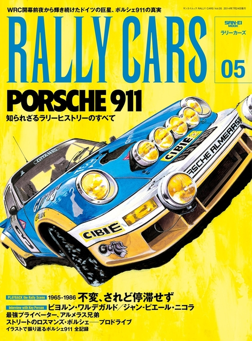 RALLY CARS Vol.5拡大写真