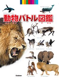 動物バトル図鑑