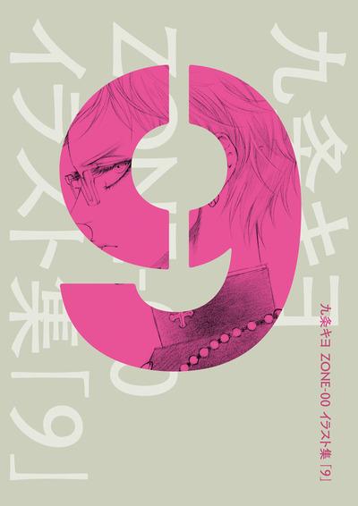 九条キヨ ZONE-00 イラスト集 「9」-電子書籍