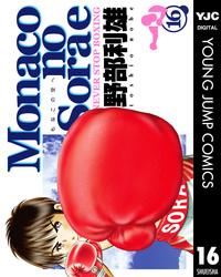 Monacoの空へ 16-電子書籍