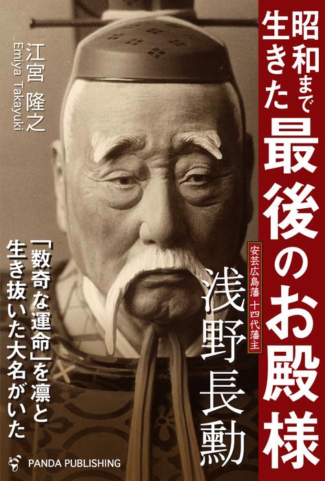 昭和まで生きた「最後のお殿様」 浅野長勲拡大写真