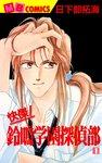 快傑!鈴鳴学園探偵部(1)-電子書籍
