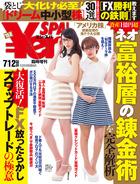 「¥en_SPA」シリーズ