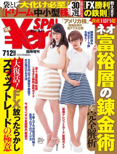 SPA!臨増Yen SPA! (エンスパ) 2015夏号-電子書籍