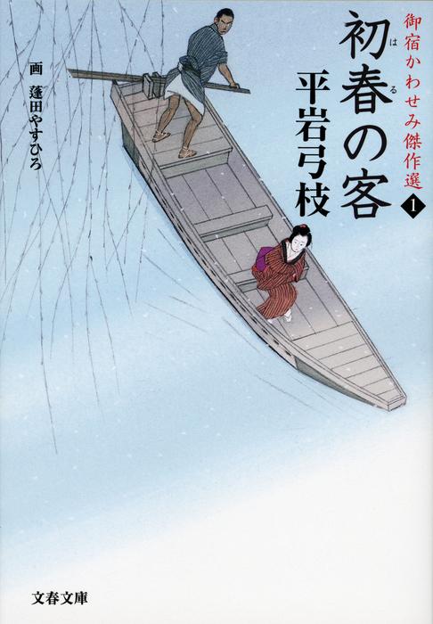 御宿かわせみ傑作選1 初春の客-電子書籍-拡大画像