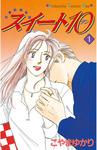 スイート10(テン)(1)-電子書籍