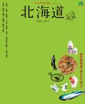 トリコガイド 北海道 2016-2017-電子書籍
