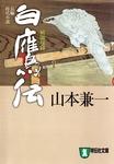 白鷹伝 戦国秘録-電子書籍