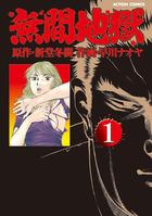 「無間地獄(アクションコミックス)」シリーズ