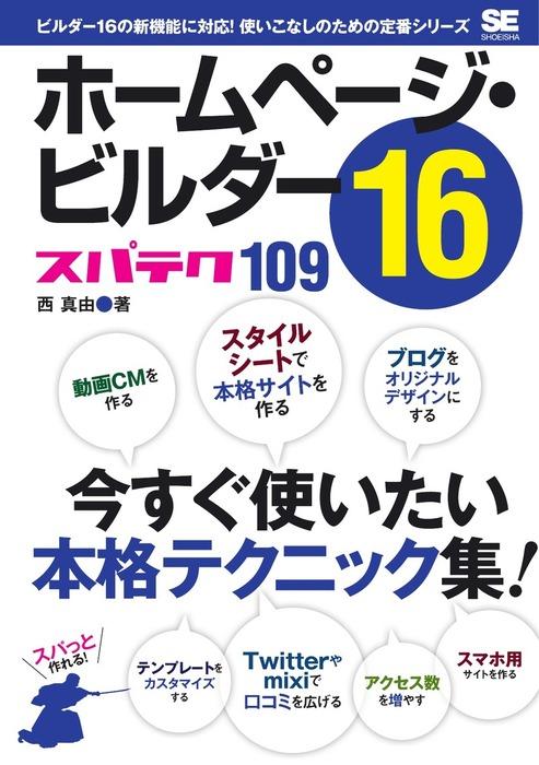 ホームページ・ビルダー16スパテク109拡大写真