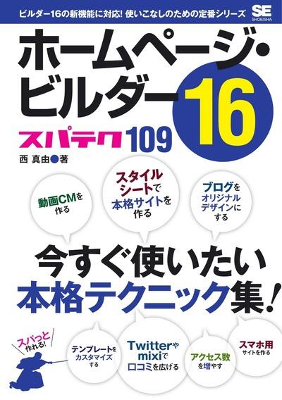 ホームページ・ビルダー16スパテク109-電子書籍