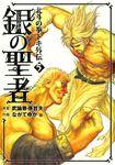 銀の聖者 北斗の拳 トキ外伝 5巻-電子書籍