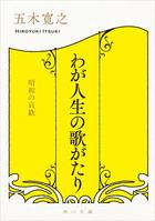 「わが人生の歌がたり(角川文庫)」シリーズ