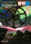 黎明の星 下-電子書籍