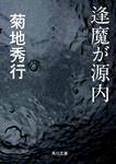 逢魔が源内-電子書籍