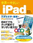 世界一やさしいiPad-電子書籍