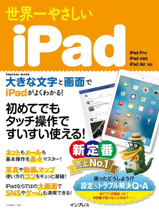 世界一やさしいiPad-電子書籍-拡大画像