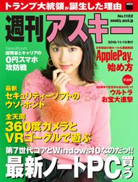 週刊アスキー No.1102 (2016年11月15日発行)