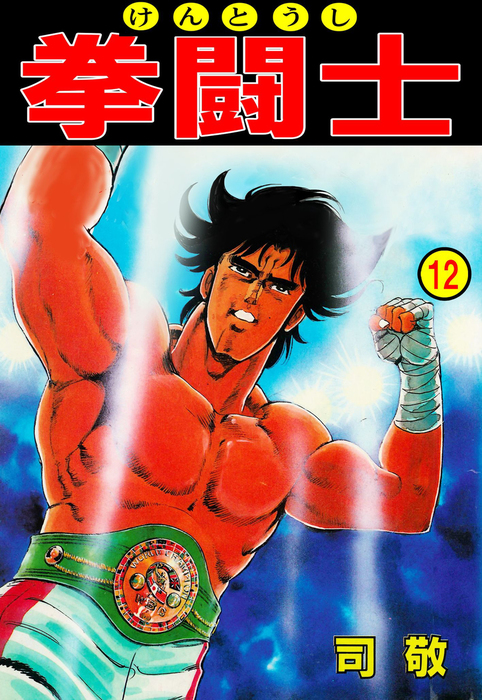 拳闘士12-電子書籍-拡大画像