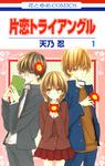 片恋トライアングル 1巻-電子書籍