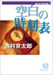 西村京太郎自選集(3) 空白の時刻表-電子書籍