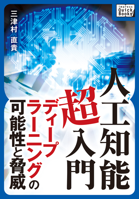 人工知能《超入門》 ディープラーニングの可能性と脅威-電子書籍-拡大画像
