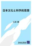 日本文化と科学的思想-電子書籍