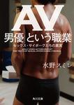 「AV男優」という職業 セックス・サイボーグたちの真実-電子書籍