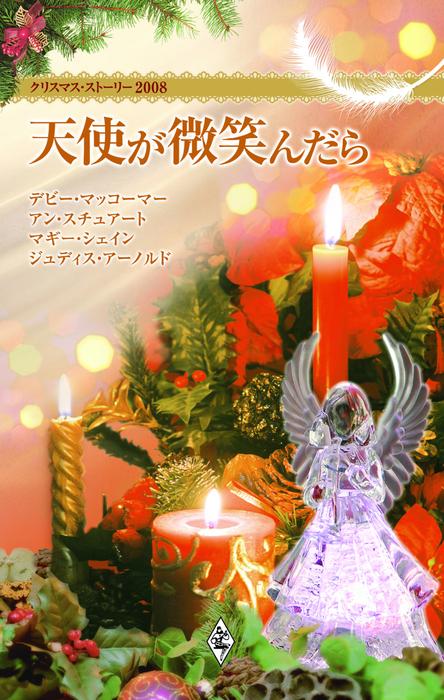 クリスマス・ストーリー2008 天使が微笑んだら-電子書籍-拡大画像