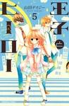 王子とヒーロー 分冊版(5)-電子書籍