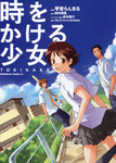 時をかける少女 TOKIKAKE-電子書籍